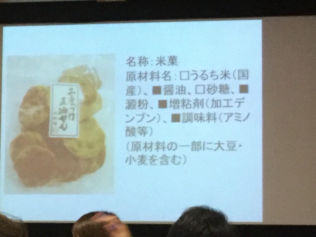 idenshikumikae-senbei