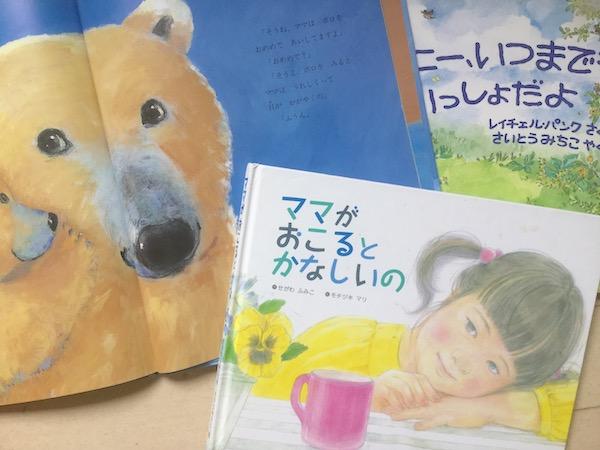 親子に響く癒され絵本5冊:母は原点に還り、子どもは「表現」を獲得する読み聞かせ