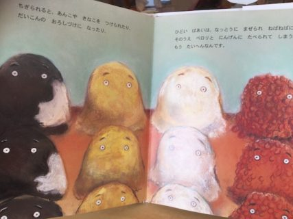 おもち絵本おすすめ♪かがくいひろし『おもちのきもち』など