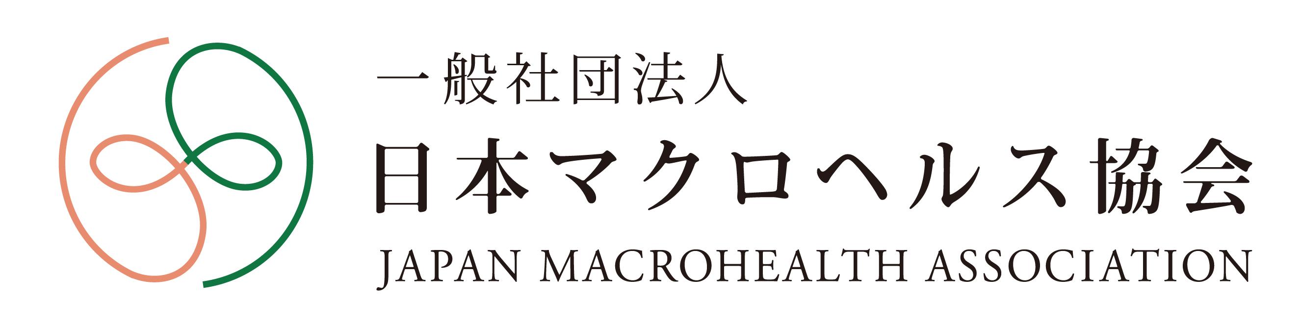 一般社団法人 日本マクロヘルス協会