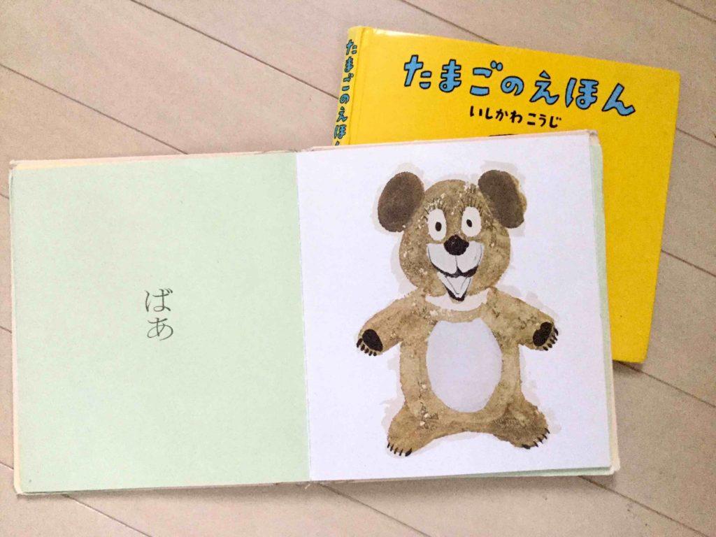 「いないいないばあ」のおすすめ絵本、0〜1、2歳♪