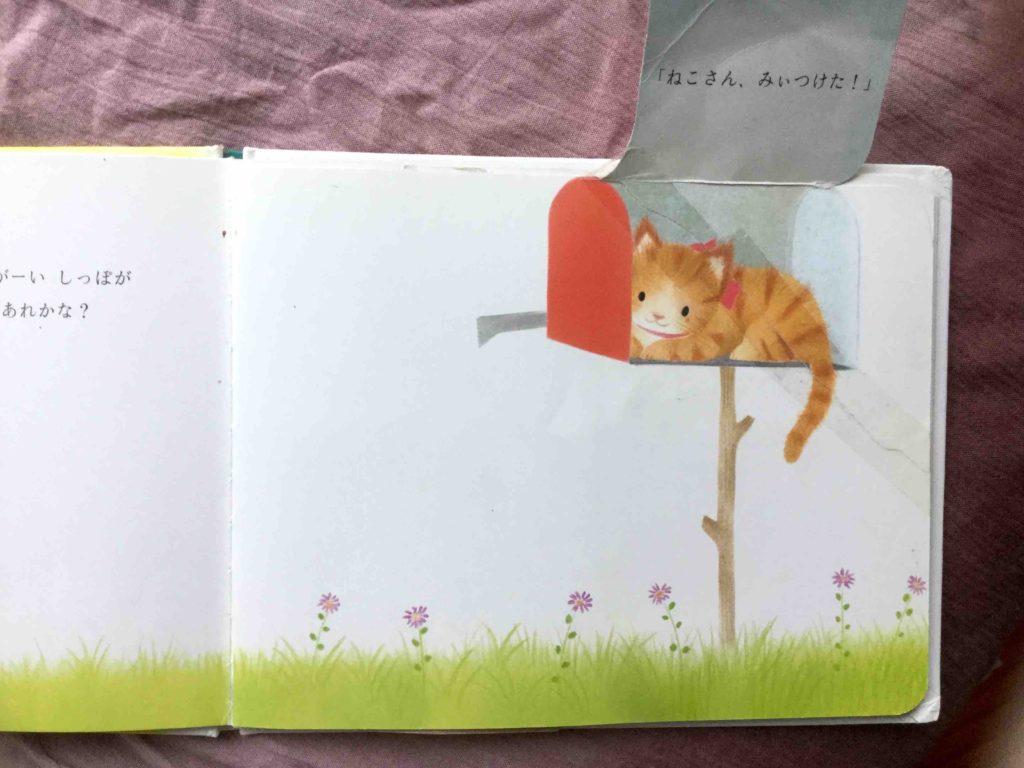 小さい子におすすめの「かくれんぼ」絵本3選と読み聞かせのコツ