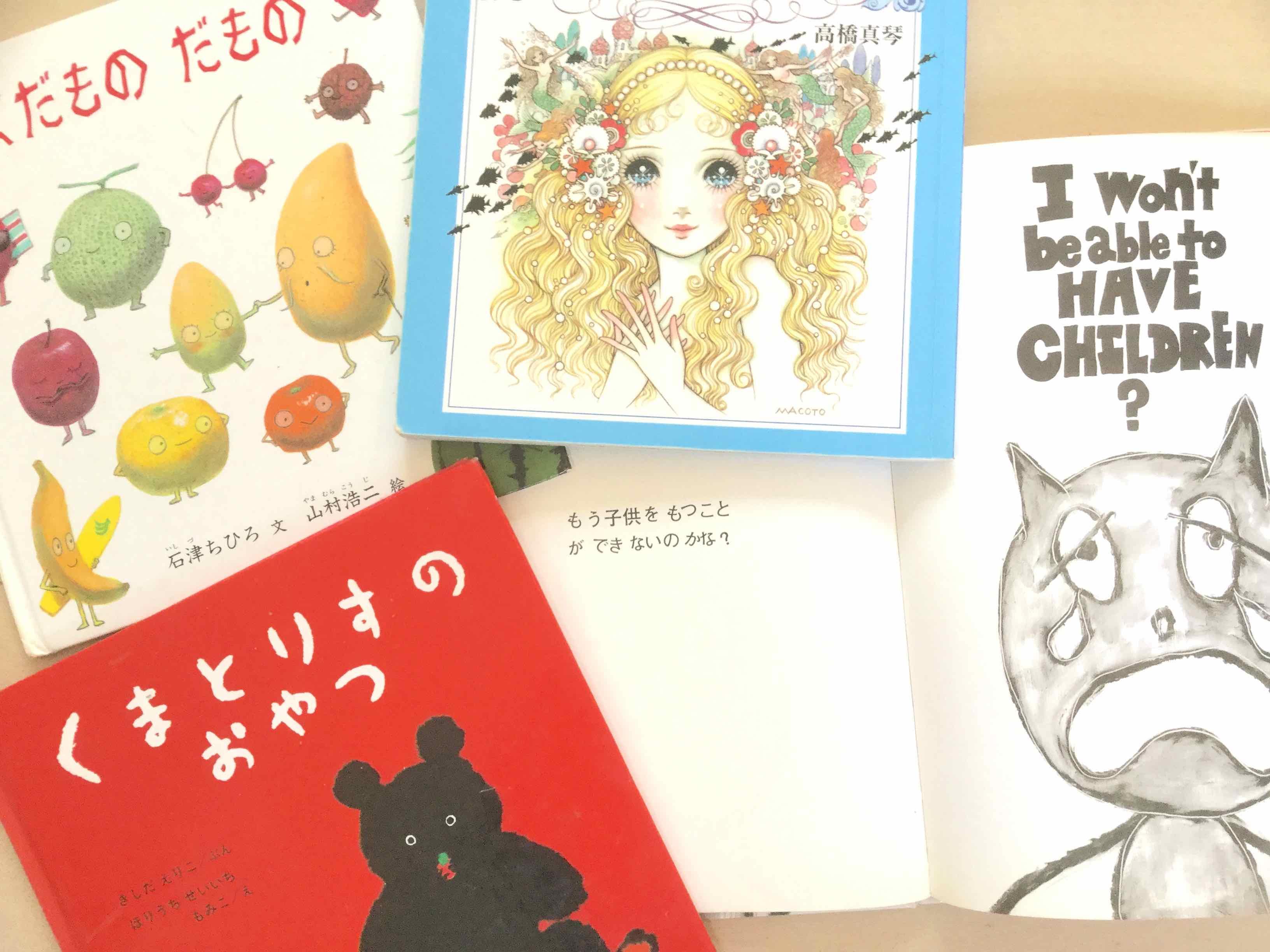 文化系ママも嬉しい☆本当に子どもが喜ぶおすすめ絵本30選