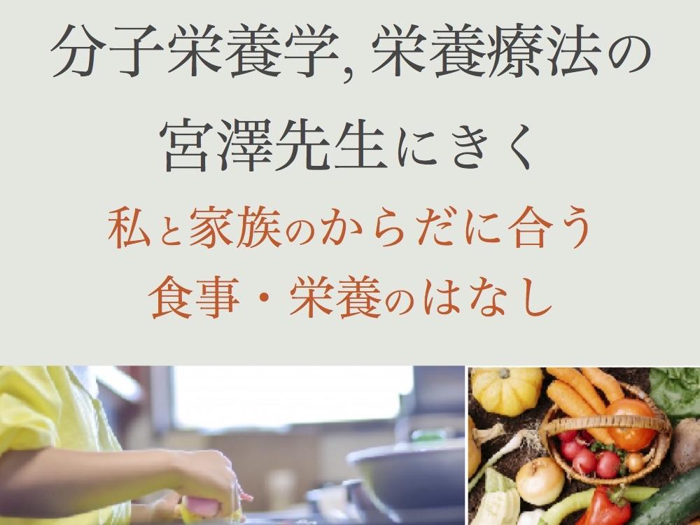 【食育講座】分子栄養学・栄養療法の宮澤先生にきく、私と家族のからだに合う食事・栄養
