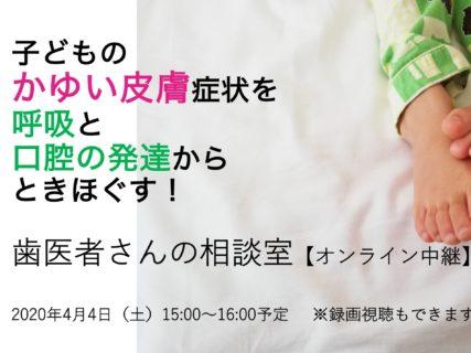 【ライブ映像公開5月7日15時まで】子どもの皮膚症状に関する医師のオンライン相談会について
