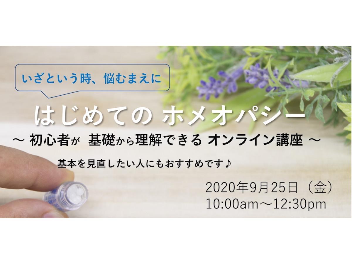 【明日開催】「はじめてのホメオパシー講座」を開きます。